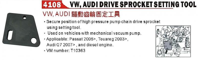 JTC-4108 VW,AUDI驅動齒輪固定工具