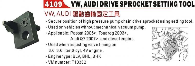 JTC-4109 VW,AUDI驅動齒輪固定工具