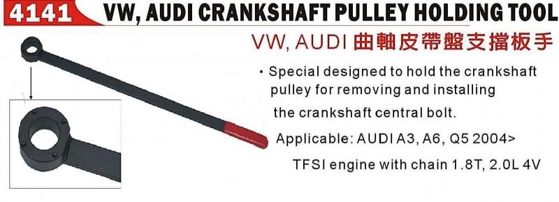 JTC-4141 VW,AUDI曲軸皮帶盤支擋扳手
