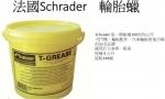 法國Schrader 輪胎臘/4公升