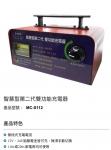 智慧型第二代雙功能充電器MC-S112